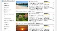 バリ島観光.comのオプショナルツアーにクチコミページがオープンしました!お客様だけのオリジナルツアーをご提供するオプショナルツアーでは、スケジュール以外にも行ってみたい場所があればリクエストOK。 楽しいスポットやアク...