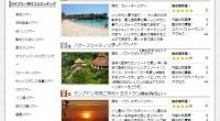 バリ島観光.comのオプショナルツアーに人気ランキングがオープンしました!バリ島を限られた滞在時間の中で思いっきり満喫したいなら、楽しいメニューが組み合わさったオプショナルツアーは必見です。こちらのページでは特に人気のメ...