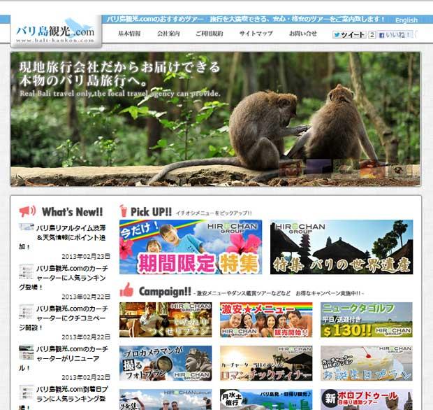 バリ島観光.comのおすすめツアーがリニューアル!