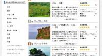バリ島観光.comの観光スポットに人気ランキングがオープンしました!夕日の名所タナロット寺院、断崖絶壁にあるウルワツ寺院などは、観光スポットであると同時に、バリ島文化を象徴する大変貴重な場所となっています。みんなが訪れた...