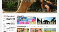 バリ島観光.comのオプショナルツアーがリニューアルしました!バリ島観光.comのオプショナルツアーは、バリ島で大人気のアクティビティや伝統芸能とスパや観光などをミックスした大変お得なツアーとなっております!見やすくなっ...