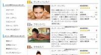 PTビッグワンのスパ & エステに人気ランキングがオープンしました!日本ではとても高いマッサージもバリ島ならとってもお得。 しかも、男性向けメニューも充実しているので、初めての方でもメニューが選びやすい!こちら...
