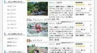バリ島観光.comのアクティビティに人気ランキングがオープンしました!雄大な川を下るラフティングに、大自然の中を駆け抜けるサイクリング。みんなで楽しめる一押しメニューが揃った観光.comのアクティビティ。こちらのページで...