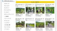 バリ島観光.comのアクティビティにサイクリングの比較ページが新登場!バリ島の豊かな自然を満喫できるサイクリングツアーに、この機会に出かけてみませんか?選べるコースはなんと9種類!どのツアーにしようか迷った方は、比較ペー...