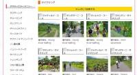 バリ島観光ナビゲーションのアクティビティにサイクリングの比較ページが新登場!バリ島の豊かな自然を満喫できるアクティビティといえば、誰でも気軽にトライできるサイクリング!キンタマーニやウブド、ジャティルイなど、選べるコース...