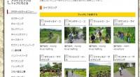 クイーンオブバリのアクティビティにサイクリングの比較ページが新登場いたしました!どなたでも気軽にトライできるアクティビティといえば、サイクリング。キンタマーニやウブド、ジャティルイなど、9種類ものコースからセレクト出来ま...