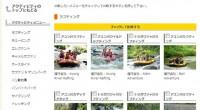 バリ島ハンターのアクティビティにラフティングの比較ページが新登場いたしました!バリ島ではアユン川とトラガワジャ川で、多くの催行会社がラフティングツアーを毎日行っています。こちらのスペシャル比較ページでじっくりと比較し、あ...
