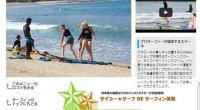 PTヒロチャンのサーフィン体験にサイコ―サーフィンが仲間入りしました!バリ島でも有名なプロのサーファーが運営するスクールです。プロサーファーからしっかり指導を受けた、日本語の話せるプロのインストラクターが日本人ゲストのレ...