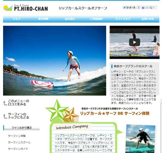 PT.ヒロチャンでサーフィン体験!リップカール