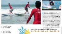 PTヒロチャンのサーフィンスクールにシャバリサーフィンスクールが仲間入りしました!プライベートコース以上のサポートと、日本人インストラクターによる指導が魅力のスクール、シャバリサーフィンスクール。基本からしっかりと学び、...