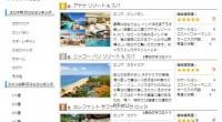 PTヒロチャンのホテル情報に人気ランキングがオープンしました!バリ島にはヌサドゥア、ウブドなどの特徴あるリゾートエリアや、ヴィラやマンションタイプなど用途、趣向にあわせて様々なホテルが存在します。中でも人気の高いホテルを...