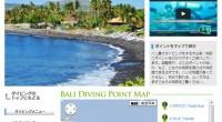 ヒロチャンのダイビングにポイントマップ追加しました!バリ島でダイビングをする方必見!地図にポイントをわかりやすくご紹介しています。距離感や、どこのポイントが近いか、など、こちらの地図を見れば大体把握できるはずです。バリの...