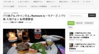 バリ島グルメチャンネル♪Rumours ルーモアーズ | バリ島 人気ワルン & 料理教室を公開いたしました!肉喰いてぇっ~~という肉食の方にお勧めなのが、スミニャックのオベロイ通りにあるルーモアーズ。柔らかい...