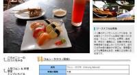PTヒロチャンの人気ワルン&料理教室にワルン・サクラが新登場しました!バリ島のデンパサールエリアにある、日本食をリーズナブルな価格で食べられるお店、ワルン・サクラ。店内には日本語の壁掛けが目立ち、居酒屋のような雰...