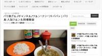 バリ島グルメチャンネル♪ワルン・ナシ・ソトババッ | バリ島 人気ワルン&料理教室を公開いたしました!インドネシア料理の中にもモツ煮込みがあります。ソト・ババッというスープですが、これが思いのほかすっきり・あっさりしてい...