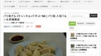 バリ島グルメチャンネル♪デポット168 | バリ島 人気ワルン&料理教室を公開いたしました!バリ島は餃子が安い。ご覧の餃子がRp14,000(約140円)。しかも美味い。このニンニクたっぷりなたれで食べると、多少の風邪な...
