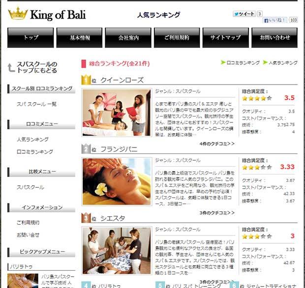 キングオブバリのスパスクールに人気ランキング登場!
