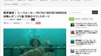 ヒロチャングループがお贈りする究極のマリンスポーツ!限界価格! シーウォーカー・PK 7in1 WATER MARKS社 | バリ島 究極のマリンスポーツがデビューしました!こちらの体験レポでは WATER MARKS社...