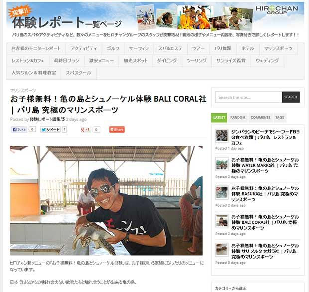 お子様無料!亀の島とシュノーケル体験 BALI CORAL社 | バリ島 究極のマリンスポーツ