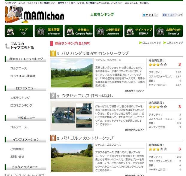 マミチャンのゴルフに人気ランキング登場!