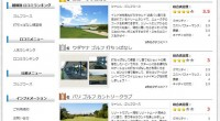 バリ島観光.comのゴルフにクチコミページがオープンしました!世界的なリゾート地であるバリ島には本格的な名門ゴルフコースもあり、 南国の太陽の下、ゴルフを楽しまれる方も沢山いらっしゃいます。コース、練習場などの様子を口コ...
