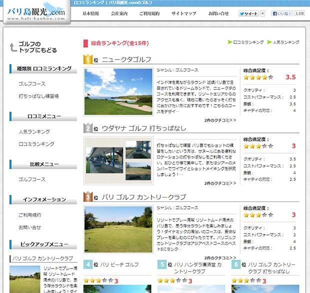バリ島観光.comのゴルフにクチコミページ開設!