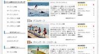 バリ島観光.comのサーフィンにクチコミページがオープンしました!「バリ島 サーフィン」といえば、世界中のサーファーの憧れの場所。 バリ島にはビギナーからエキスパートまで楽しめる、バリエーション豊かなサーフィンメニューが...