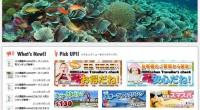 バリ島観光.comのダイビングがリニューアルしました!南国特有の真っ青な海、その中で踊る極彩色の魚、まるで竜宮城のようなサンゴ礁・・・ こんな夢のような「バリ島ダイビング」を体験してみませんか?バリ島観光.comでは初め...