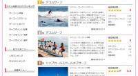 バリ島ナビゲーションのサーフィンにクチコミページがオープンしました!初心者には体験サーフィン、上達したい方はスクール、中級者以上の方はサーフィンガイドがおすすめです。女子も気軽にトライ!レベルに合わせて、お選びくださいま...