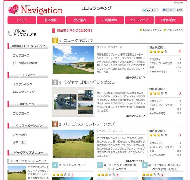 観光ナビゲーションのゴルフにクチコミページ開設!