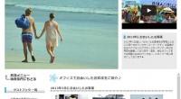 お客様の写真紹介2013を更新いたしました!こちらのページは、バリ島にお越しいただいたお客様のお写真を掲載するゲストブックです。5月にお会いしたお客様を新たにご紹介しています。ぜひご覧ください!
