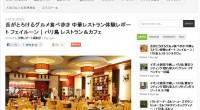 舌がとろけるグルメ食べ歩き 中華レストラン体験レポート フェイルーンを公開しました!バリ島クタエリアにある中華料理のお店FEYLOON(フェイルーン)は、中華の中でも香港料理のレストラン。JLラヤクタに面していて、シンパ...