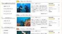 バリ島ハンターのダイビングにクチコミページがオープンしました!珊瑚礁に囲まれたバリ島の海には美しいダイビング ポイントがたくさん存在します。 ソフトコーラルを楽しめるアメッド。沈船ポイントで有名なトゥランベン。水中風景が...