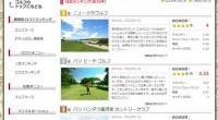クイーンオブバリのゴルフにクチコミページがオープンしました!世界的なリゾート地であるバリ島には本格的な名門ゴルフコースもあり、 南国の太陽の下、ゴルフを楽しまれる方も沢山いらっしゃいます。コース、練習場などの様子を口コミ...