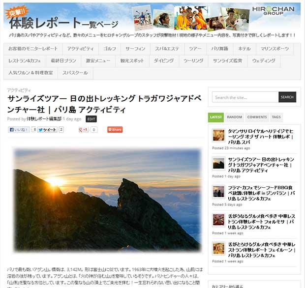 サンライズツアー 日の出トレッキング トラガワジャアドベンチャー社 | バリ島 アクティビティ
