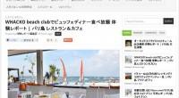 レストラン&カフェ WHACKO beach clubでビュッフェディナー食べ放題 体験レポート | バリ島 レストラン&カフェを公開しました!2013年7月2日、バリ島マリンスポーツのメッカ、タンジュンブノア...