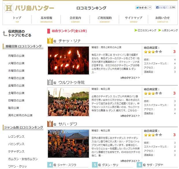 バリ島ハンターの伝統舞踊にクチコミページ開設!