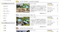 バリ島ハンターのホテル & ヴィラにクチコミページがオープンしました!バリ島ハンターでは、カップルや夫婦におすすめのバリ島リゾートホテル、緑あふれるヴィラ、自然の中でプライベートに過ごせるオススメホテルをご紹介...