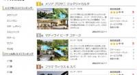 バリ島ハンターのホテル & ヴィラにクチコミページがオープンしました!こちらのランキングでは、バリ島のホテルを人気順や満足度順にご紹介しています。実際に宿泊したお客様の生の声をお聞きください。 バリ島での極上の...
