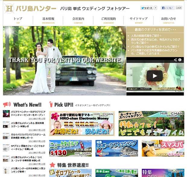 バリ島ハンターのウェディング & 記念撮影がリニューアル!