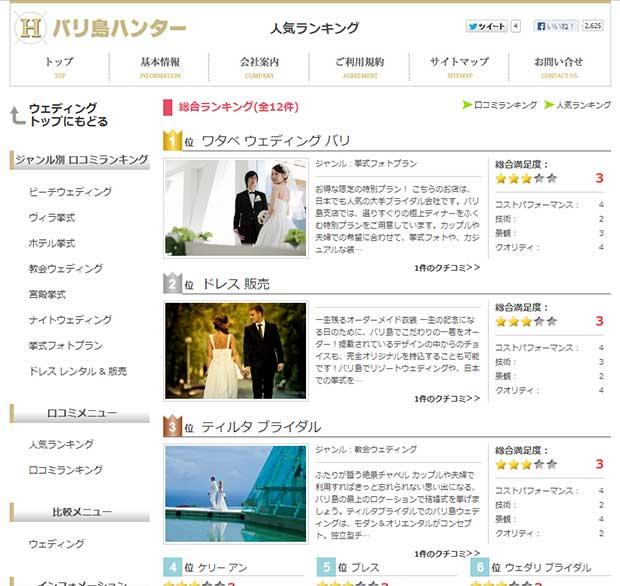 バリ島ハンターのウェディング & 記念撮影に人気ランキング登場!
