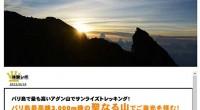 ヒロチャングループのサンライズツアー特集にトラガワジャアドベンチャーズ アグン山 日の出トレッキングを追加しました!アグン山日の出トレッキングは、岩場だらけの急な斜面を登る、上級のトレッキングコース! 登山経験者や体力に...