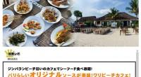 ヒロチャングループに新登場♪ジンバランのビーチでシーフードBBQ食べ放題 ワリ・ビーチ・カフェ のページを公開しました!バリ島の美味しい食事を楽しめる、レストランの紹介です! ジンバランビーチ沿いに位置するシーフードカフ...