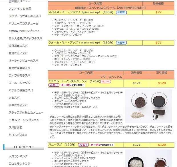テタスパに期間限定のスペシャルパッケージ登場!【2013年9月30日まで】