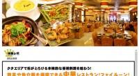 ヒロチャングループの特集【鉄人シリーズ】に新登場!舌がとろけるグルメ食べ歩き 中華レストラン フェイルーンを追加しました!バリ島の美味しい食事を楽しめる、レストランの紹介です! クタエリアの空港やショッピングスポットにも...