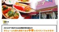 ヒロチャングループの特集【鉄人シリーズ】に新登場!中華レストラン フォルモサを追加しました!あっさりした味付けとリーズナブルな価格で、人気のあるレストランです。 店内は広々と300席以上も用意されており、また配色もゴージ...