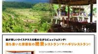 絶景ライステラス!マハギリレストランを追加しました!バリ島の美味しい食事を楽しめる、レストランを紹介! アグン山とブキッジャンブルの中間地点に位置する、絶景レストランマハギリ!! インドネシア料理ビュッフェと絶景を堪能で...
