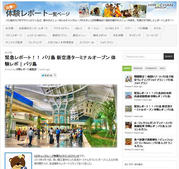 緊急レポート!! バリ島 新空港ターミナルオープン 体験レポ | バリ島