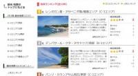 マミチャンの観光 地図にクチコミページがオープンしました!太陽が輝く楽園バリ島は、たくさんの島々のに囲まれています。島そのものがインドネシアの一つの州で、観光が主な産業となっています。クチコミを参考にして、素敵な観光スケ...