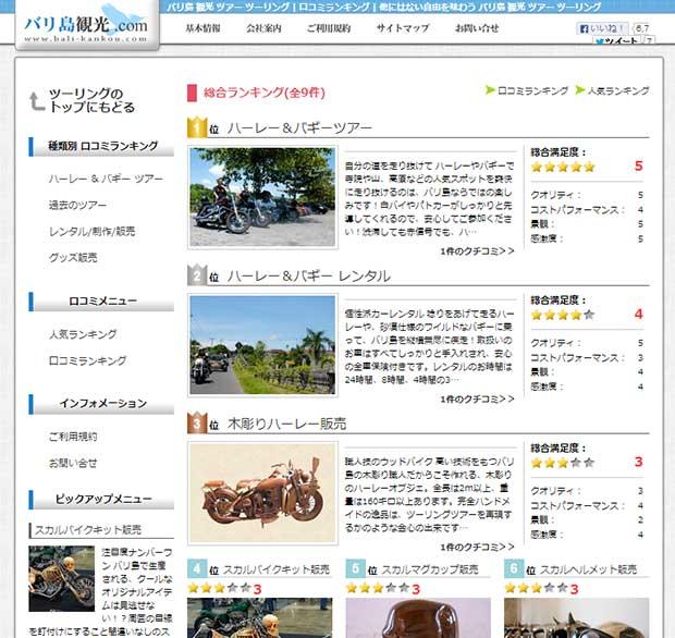 バリ島観光.comのツーリングにクチコミページ開設!